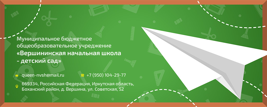 МБОУ Вершининская НШ-Д/С